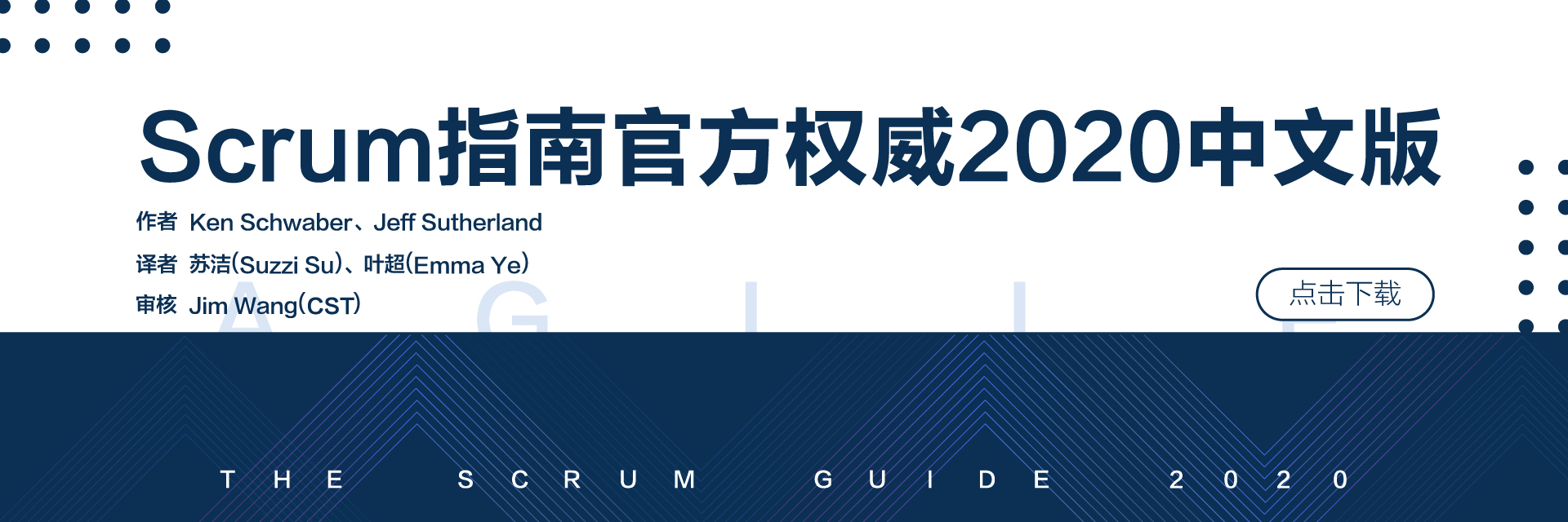 2020-scrum-guide-banner